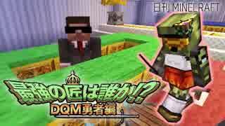 【日刊Minecraft】最強の匠は誰か!?DQM勇者編 リベンジofデス第3章【4人実況】