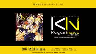 【12/20発売】Kagaminext feat.鏡音リン・鏡音レン -10th ANNIVERSARY BEST-【全曲XFD】