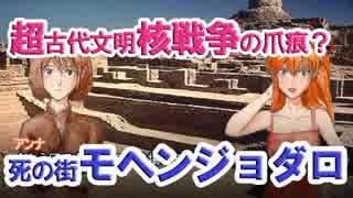 【ゆっくり解説】超古代文明核戦争の爪痕