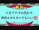 【実況】命を懸けたレーティングバトル-Part3-【黄昏ルガルガ...