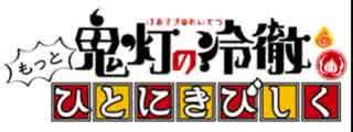 「鬼灯の冷徹」第弐期WEBラジオ もっとひ