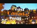 【ゆっくり】東カナダ一人旅 Part22 夜の散歩
