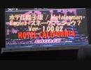 【エンタメ】 Hotel 軽子坂 / Metaleaman ( Hotel California / Eagles ) Ver-1.00.02