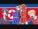 政治の主役は我々だ! 「北朝鮮の歴史編」part1