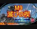 【地球防衛軍5】毎日隊員ご~のEDFご~ M9【実況】