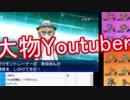 【ポケモンUSM】「あの」大物Youtuberに5ターンで勝利する男
