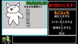 【RTA】誰か開けてモナー 52秒16【修正版】