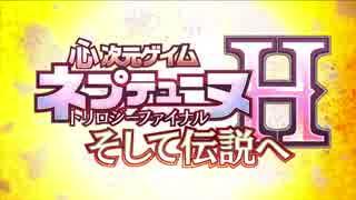 【実況】守護女神、再臨『新次元ゲイムネ