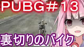【PUBG】裏切りのバイク・えびドン勝#13