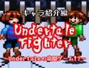 【Undertale Fighters】地下世界の格闘ゲ