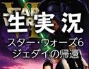 #208 岡田斗司夫ゼミ『スター・ウォーズ/ジェダイの帰還』の放送に合わせ、生実況!!