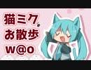 猫ミクお散歩W@O【VOCAROオリジナル曲】