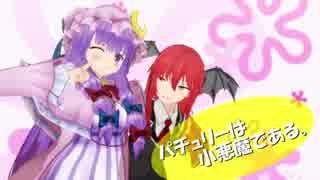 【東方MMD】パチュリーは小悪魔である.