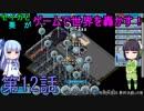 セイカと葵がゲームで世界を轟かす! 第12話【Mad Games Tycoon実況】