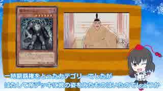 【ゆっくり紹介】遊戯王絶版カード紹介 pa