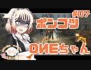 【OИE実況】ゾンビとメイドは萌えルンです!#07【7DTD】