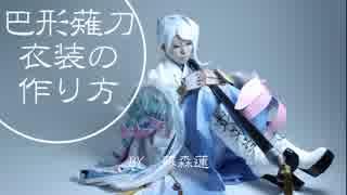 【刀剣乱舞】巴形薙刀の衣装の作り方【藤森蓮】コスプレ衣装と手甲