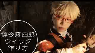 【刀剣乱舞】博多藤四郎のウィッグの作り方【藤森蓮】