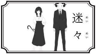 迷々/カラスヤサボウ(Vo.鏡音リン)