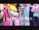 [DAME×PRINCE] ワンチャン僕の女神様っ!!! 踊ってみた