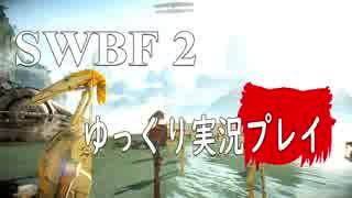 【SWBF2】 宇宙戦争 Part.8  【ゆっくり実