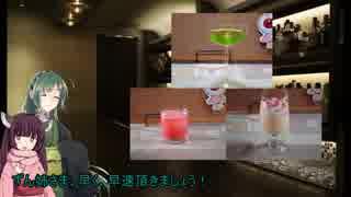 [花間一壼酒]琴葉姉妹と、お家で一杯[獨酌無相親]part18