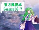 【東方卓遊戯】東方風祝卓16-7【SW2.0】