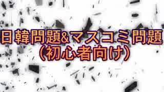 【マスコミ問題】朝日新聞の「大」フェイクニュース