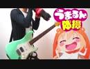 【干物妹!うまるちゃんR】ED  うまるん体操   ギターで弾いてみた