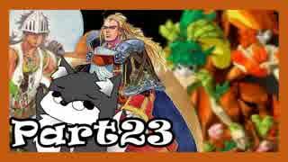 【実況】 サガフロンティア2 を初見プレイ #23