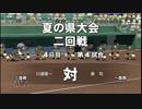 栄冠ナイン 2人雑談プレイ【桃+・足湯】 160