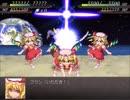 【実況】戦術とか下手な⑨が幻想少女大戦永を実況プレイpart106