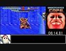 【RTA】SFC版アンダーカバーコップス難易度EASY 9分50秒