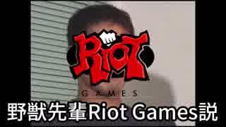 野獣先輩Riot説