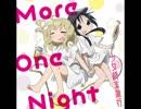 【作業用BGM】「More One Night」Full.ver【少女終末旅行ED】