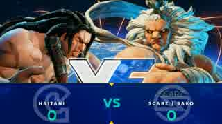 CapcomCup2017 スト5 1回戦 ハイタニ vs s