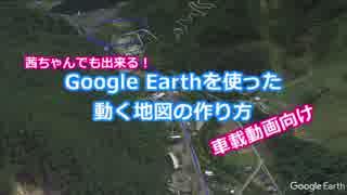 茜ちゃんでもわかる! Google Earth Pro