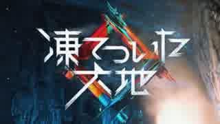 HORIZON ZERO DAWN DLC 字幕プレイPart1