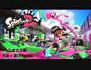 シオカラ節 Splatoon x Splatoon2 Remix [HD高画質]