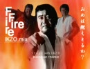 【吉幾三×IIDX】Fire Fire IKZO.mix/StripE with IKZO