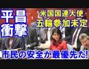 【平昌五輪に緊急事態発生】 米国国連大使が暴露!参加確定していない!