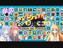 【メゾン・ド・魔王】琴葉姉妹は早く帰ってゲームがしたい。#2