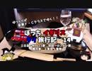 【ゆっくり】イギリス・タイ旅行記 14 ファーストクラス機内食⑤