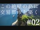 【Minecraft】この絶壁の島に交易都市を築く #02【東北きりたん実況】