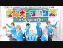 【あんスタ】3Aフレンズ踊ってみた+α【コスプレ】