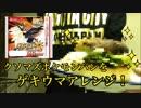【料理】脱獄者ダイゴの脱法お料理教室【ポケモンパン】