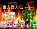 【東方卓遊戯】 東方西方伝 5-3 【ワースブレイド】