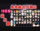 【刀剣乱舞】本丸総出で刃狼 パート39(12