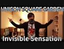 【ボールルームOP2】『Invisible Sensation』生演奏で歌ってみた【あじっこ】