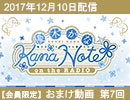 【会員限定動画|おまけタイム #07】 優木かな KANANOTE on the radio